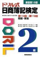 ドリル式日商簿記検定2級新版第18版