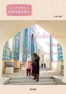 初めて旅するウズベキスタン
