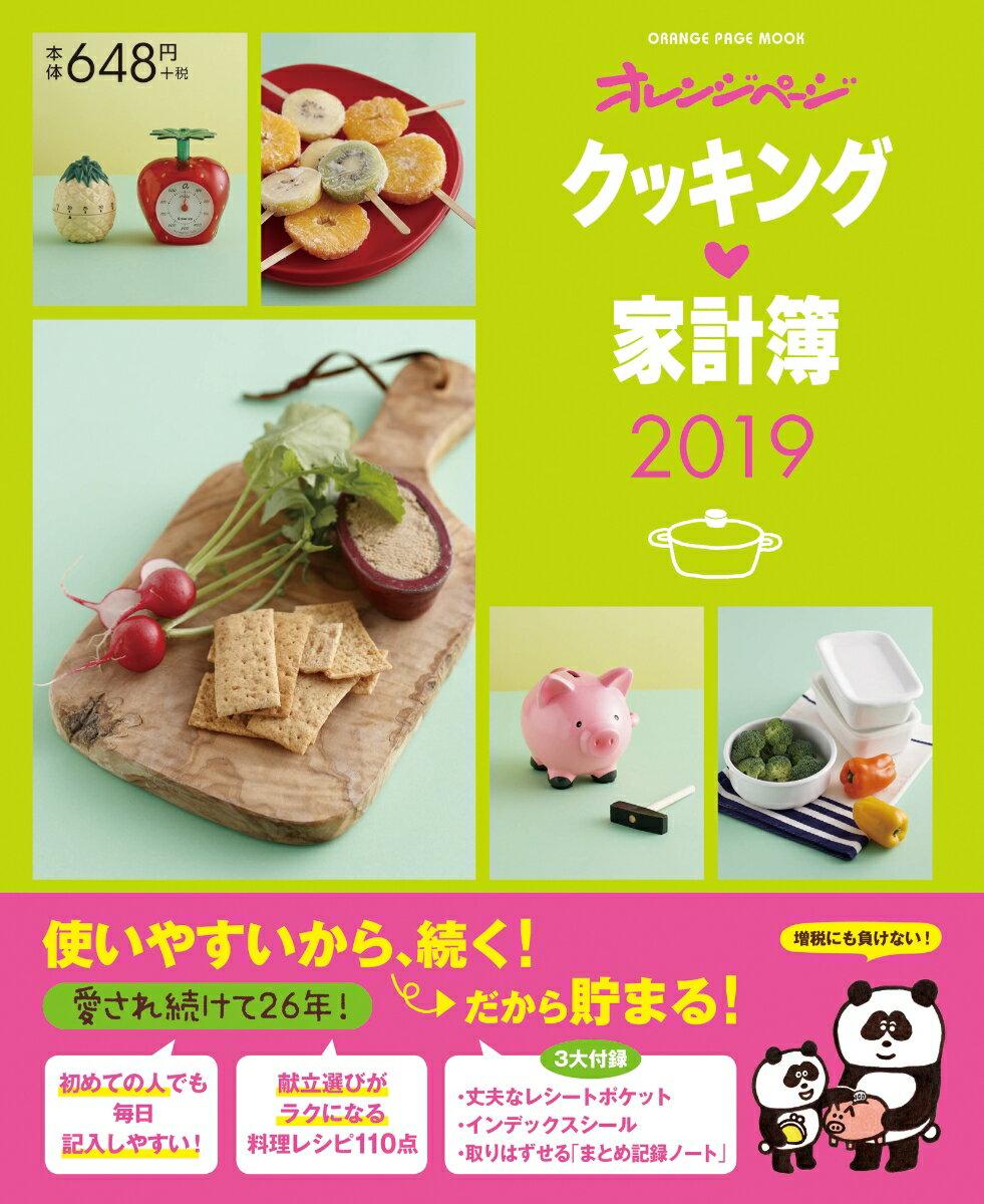 クッキング・家計簿(2019) (ORANGE PAGE MOOK)