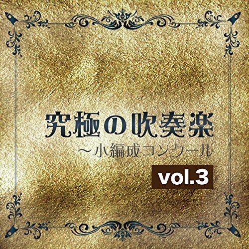 究極の吹奏楽〜小編成コンクール vol.3 [ 尚美ウィンド・フィルハーモニー ]