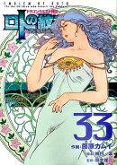 ロトの紋章〜紋章を継ぐ者達へ〜(33)