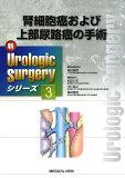 新urologic surgeryシリーズ(3) 腎細胞癌および上部尿路癌の手術