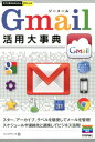 Gmail活用大事典 (今すぐ使えるかんたんPLUS) [ リンクアップ ]