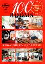 100ROOMS スタイルのある100人の大人の素敵な部屋 (e-mook)