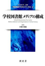 学校図書館メディアの構成 (司書教諭テキストシリーズ2) [ 小田光宏 ]