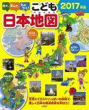 【バーゲン本】こども日本地図 2017年版ー見て、学んで、力がつく!