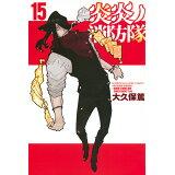 炎炎ノ消防隊(15) (少年マガジンKC)