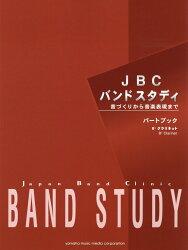 JBC バンドスタディ JBC バンドスタディ パートブック B-flat クラリネット