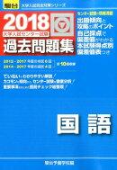 大学入試センター試験過去問題集国語(2018)