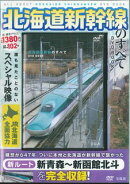 DVD>北海道新幹線のすべてDVD BOOK