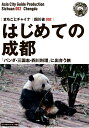 【POD】四川省002はじめての成都 〜「パンダ・三国志・四川料理」に出合う旅[モノクロノートブック版] [ 「アジア…