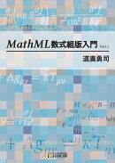 【POD】MathML数式組版入門 Ver1.1