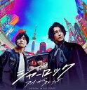 シャーロック Blu-rayBOX【Blu-ray】 [ ディーン・フジオカ ]
