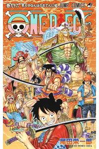 ONEPIECE96(ジャンプコミックス)[尾田栄一郎]