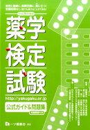 薬学検定試験公式ガイド&問題集(〔平成28年度版〕)