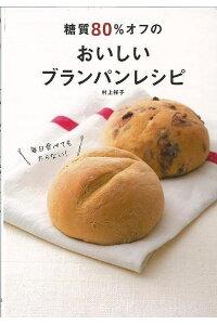 【バーゲン本】糖質80%オフのおいしいブランパンレシピ