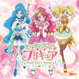 ヒーリングっど プリキュア 主題歌シングル (初回限定盤 CD+DVD) [ 北川理恵、Machico ]