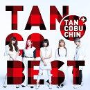 ベストアルバム『TANCOBEST』 (Type-B 2CD)