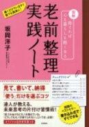 老前整理実践ノート