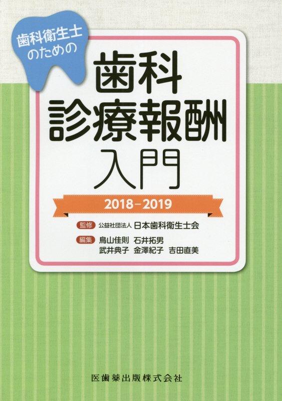 歯科衛生士のための歯科診療報酬入門(2018-2019) [ 日本歯科衛生士会 ]