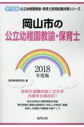 岡山市の公立幼稚園教諭・保育士(2018年度版)