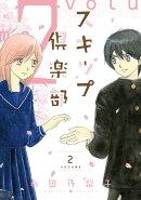 スキップ倶楽部(volume 2)