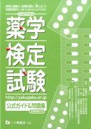 薬学検定試験公式ガイド&問題集(〔平成27年度版〕)