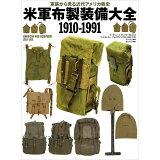 米軍布製装備大全1910-1991