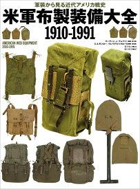 米軍布製装備大全 1910-1991 軍装から見る近代アメリカ戦史 [ マーティン J. ブレイリー ]
