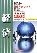 証券アナリスト1次受験対策テキスト経済(2012年)