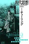 現代思想(第40巻第14号(11月臨時増)