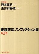 後藤正治ノンフィクション集(第2巻)