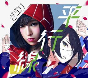 平行線 (初回限定盤 CD+DVD)