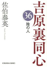 陰の人 吉原裏同心(36) (光文社文庫) [ 佐伯泰英 ]