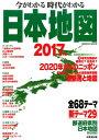 今がわかる時代がわかる日本地図(2017年版) 巻頭特集:2020年からのニッポン 活断層と地震 (Seibido mook) [ 成美堂出版株式会社 ]