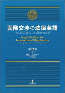 国際交渉の法律英語 そのまま文書化できる戦略的表現 [ 中村秀雄 ]