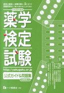 薬学検定試験公式ガイド&問題集(〔平成26年度版〕)