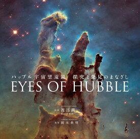 ハッブル宇宙望遠鏡 探究と発見のまなざし EYES OF HUBBLE [ 渡部潤一(国立天文台 副台長) ]