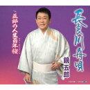 長良川舟唄 c/w 五郎の人生百年桜