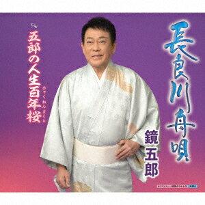 長良川舟唄 c/w 五郎の人生百年桜 [ 鏡五郎 ]