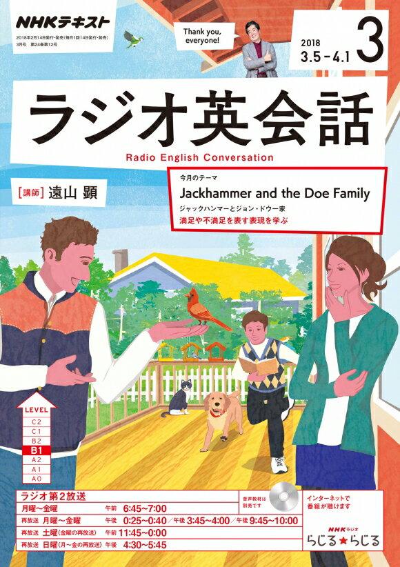 NHKラジオ英会話(3月号) (<CD>)