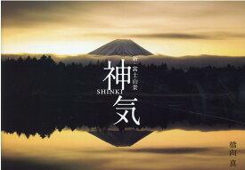 神気 新・富士山景 [ 橋向 真 ]