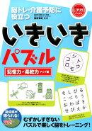 いきいきパズル 記憶力・柔軟力アップ編