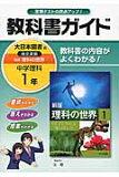 教科書ガイド大日本図書版完全準拠新版理科の世界(中学理科 1年)