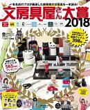 文房具屋さん大賞2018