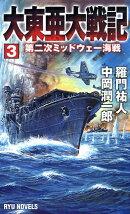 大東亜大戦記 (3)