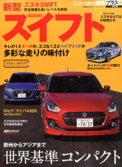 SUZUKI SWIFT (CARTOP MOOK)