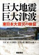 【謝恩価格本】巨大地震・巨大津波