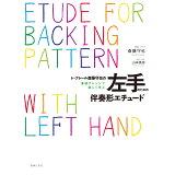 レ・フレール斎藤守也の左手のための伴奏形エチュード