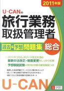 U-CANの総合旅行業務取扱管理者過去&予想問題集(2011年版)